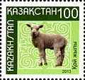 Stamps of Kazakhstan, 2013-18.jpg