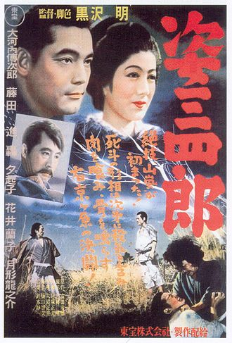 Akira Kurosawa - Promotional poster from Kurosawa's first film, Sanshiro Sugata in 1943, as a fully credited Director.