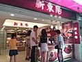 TW 台灣 Taiwan 新北市 New Taipei 瑞芳區 Ruifang District 九份老街 Jiufen Old Street August 2019 SSG 34.jpg