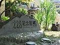 Taipei 228 Memorial Museum stele 20070227.jpg