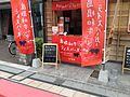 Taishacho Kizukiminami, Izumo, Shimane Prefecture 699-0711, Japan - panoramio (8).jpg