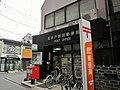 Takaido Ekimae Post office.jpg