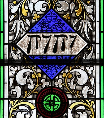 The Tetragrammaton as represented in stained glass in an 1868 Episcopal Church in Iowa Tetragrammaton a.jpg