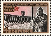 The Soviet Union 1968 CPA 3608 stamp (Dneprostroi Dam and Sculpture 'On Guard' (Leonid Sherwood, 1933)).jpg