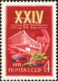 The Soviet Union 1971 CPA 3975 stamp (Palace of Culture Ukraine (Yevhenia Marychenko et alii), Kiev).png