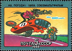 The Soviet Union 1988 CPA 5918 stamp (Well, Just You Wait!).jpg