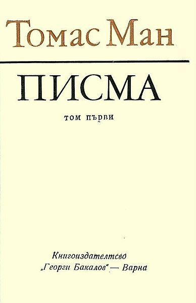 Файл:Thomas Mann, Briefe 1988.jpg