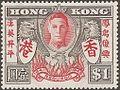 Timbre HK Victory 1D 1946.jpg