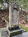 Tomb of Naotake Inui Itagaki.jpg