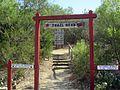 Trailhead, Castroville, TX IMG 3268.JPG