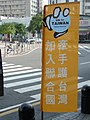 UN-for-Taiwan nobori near of TRA Taichung Station 20070912.jpg