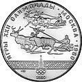 USSR 1980 10rubles Ag Olympics80 ReindeerRace a.jpg