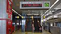 Urawa-Misono Station platform 20140727.jpg