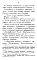 V.M. Doroshevich-East and War-44.png