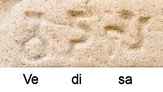 Vidisha - The inscription Vedisa (for the city of Vidisha) at Sanchi, Brahmi script, 1st century CE.