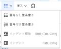 VisualEditor Toolbar Lists and indentation-ja.png