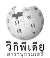Wikipedia-logo-v2-th.svg