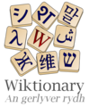 Wiktionary-logo-kw.png