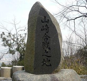 Battle of Yamazaki - Image: Yamazaki 04