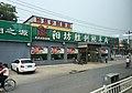 Yangfang Shengli Instant-boiled Mutton Original Restaurant (20170904110311).jpg