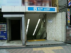 Yokohama-municipal-subway-B11-Kami-Ooka-station-1-entrance.jpg