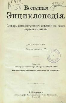 Yuzhakov Big Encyclopedia Book 20.djvu