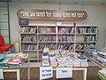 Zevulun Hammer library books 1 2019.jpg
