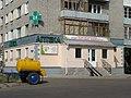 Аптека по адресу ул. Мира 45, 2010 год - panoramio.jpg