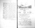 Архангельские епархиальные ведомости. 1915. №20.pdf