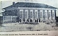 Аулиекульская волостная школа Тургайской области (1896 г.).jpg