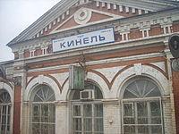 Вокзал Кинель.JPG