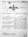 Вологодские губернские ведомости, 1838.pdf