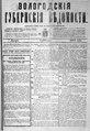 Вологодские губернские ведомости, 1889.pdf