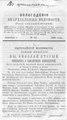 Вологодские епархиальные ведомости. 1895. №23.pdf