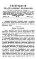 Вологодские епархиальные ведомости. 1915. №15.pdf