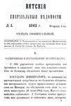 Вятские епархиальные ведомости. 1863. №03 (офиц).pdf