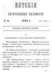 Вятские епархиальные ведомости. 1864. №10 (офиц.).pdf