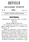 Вятские епархиальные ведомости. 1866. №11 (дух.-лит.).pdf