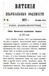 Вятские епархиальные ведомости. 1871. №20 (дух.-лит.).pdf