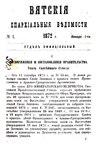 Вятские епархиальные ведомости. 1872. №01 (офиц.).pdf