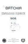 Вятские епархиальные ведомости. 1906. №25 (офиц.).pdf