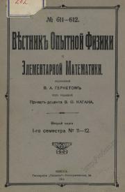 В.О.Ф.Э.М. № 611-612 (1914 г.).djvu