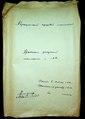 ГАКО 1248-1-637. 1856 год. Протоколы заседаний Таращанского городового магистрата за 1856 год.pdf