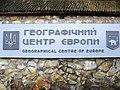 Геодезичний знак на місці розташування географічний центру Європи, с. Ділове, Рахівський р-н, Закарпатська обл.jpg