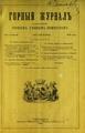 Горный журнал, 1879, №11 (ноябрь).pdf