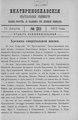 Екатеринославские епархиальные ведомости Отдел неофициальный N 23 (11 августа 1912 г).pdf