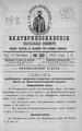 Екатеринославские епархиальные ведомости Отдел официальный N 29 (11 октября 1912 г) Год 40.pdf