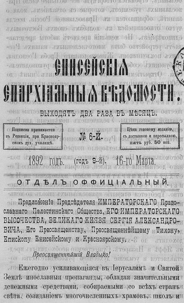 File:Енисейские епархиальные ведомости. 1892. №06.pdf