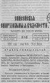 Енисейские епархиальные ведомости. 1892. №06.pdf