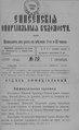 Енисейские епархиальные ведомости. 1910. №19.pdf